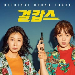 Girl Cops OST