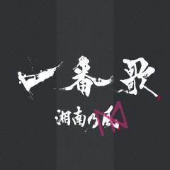 Ichibanka (EP) - Shounanno Kaze, Yasutaka Nakata