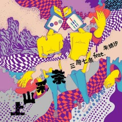 Lên Núi Hái Trà / 上山采茶 (Single) - Tam Đồng Thất Điều, Chu Tịnh Tịch