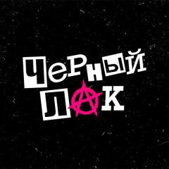 Черный Лак (Single)