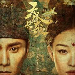 Thiên Thịnh Trường Ca OST