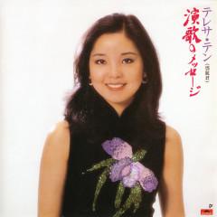 Enkano Message - Teresa Teng