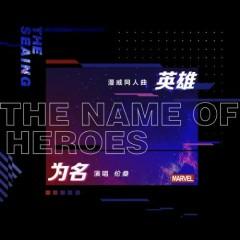 Anh Hùng Vi Danh / 英雄为名 (Single)