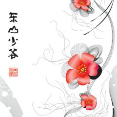 Chang Hao Guang Zhou II - Dong Shan Shao Ye