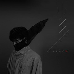 Chú Hề / 小丑 (Single)