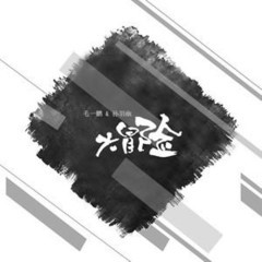 Đại Mạo Hiểm / 大冒险