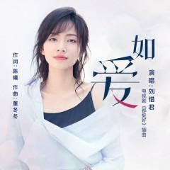 Như Yêu / 如爱 (Single) - Lưu Tích Quân
