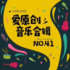 爱原创音乐合辑41 - Various Artists