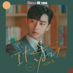 What's Wrong With Secretary Kim OST Part.2 - Jeong Sewoon