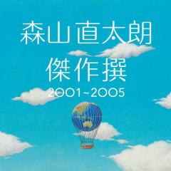Kessakusen 2001-2005 - Naotaro Moriyama