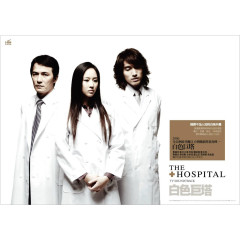 The Hospital - Various Artists