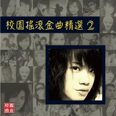 校園搖滾金曲精選02 - Various Artists