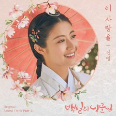 100 Days My Prince OST Part.2