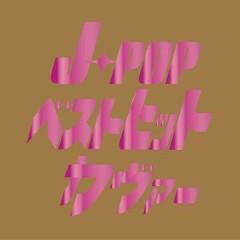 J-POP Best Hit Cover