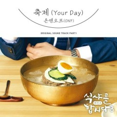 Let's Eat 3 OST Part.1 - ONF