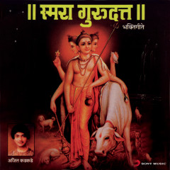 Smara Gurudatt - Ajit Kadkade