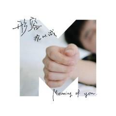 Sơ Ngộ / 初遇 Vol.1 (Single) - Thẩm Dĩ Thành