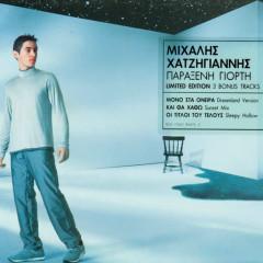 Paraxeni Giorti - Michalis Hatzigiannis
