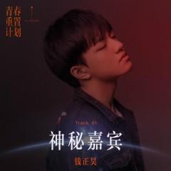 Khách Mời Thần Bí / 神秘嘉宾 - Tiền Chính Hạo