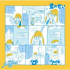 Kiminosei - the peggies