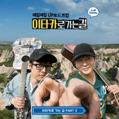 Road To Ithaca Part.3 - Lee Hong Ki, Ha Hyun Woo (Guckkasten), Yoon Do-hyun