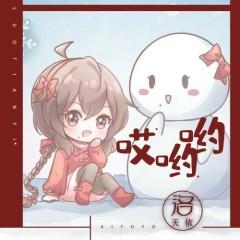 Ai Youyou / 哎呦呦 (Single)