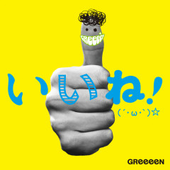 Iine - GreeeeN