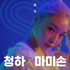 Fast (Single) - CHUNG HA