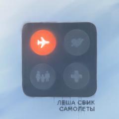 Самолёты (Single)