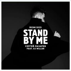 Stand by me (Remixes) - Sergey Lazarev, DJ Miller