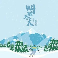 Đánh Thức Mùa Đông / 叫醒冬天 - Thành Long, Ngụy Doãn Hi