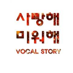 사랑해 미워해 - Vocal Story