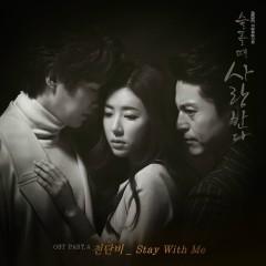 Love in Sadness OST Part.4 - Cheon Dan Bi
