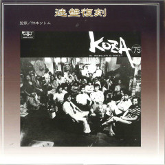 Meibanfukkoku KOZA'75 - Various Artists
