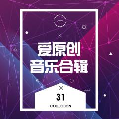 愛原創音樂合輯31