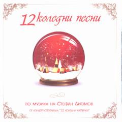 12 Koledani Pesni (12 Christmas Carols) - Various Artists