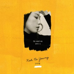 On&On (Single) - Koh Na Young
