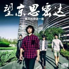 Wo Bu Chi Ni Zhe Yi Tao