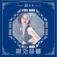 Lãng Nhân Tì Bà / 浪人琵琶 (Single)