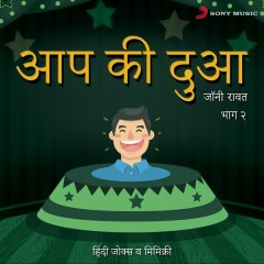 Aap Ki Dua: Bhag, 2 (Hindi Jokes & Mimicry)
