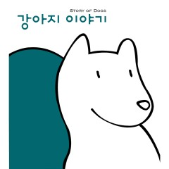 Story Of Dogs 강아지 이야기 - Various Artists