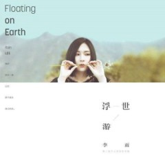 Floating On Earth / 浮世遊