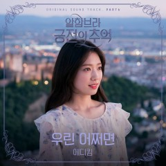 Memories of the Alhambra OST Part.6 - Eddy Kim