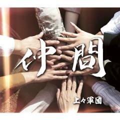 Nakama - Jyojyo Gundan