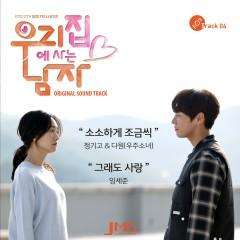 Sweet Stranger and Me, Pt. 4 (Original Soundtrack) - JUNGGIGO, Dawon