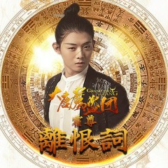 Ly Hận Từ / 离恨词 (Single) - Hoắc Tôn
