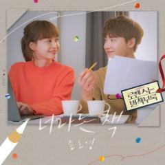 Romance is a Bonus Book OST Part.6 - Son Ho Young