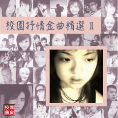 校園抒情金曲精選01