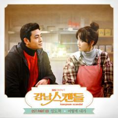 Gangnam Scandal OST Part.3 - Lim Do Hyuk