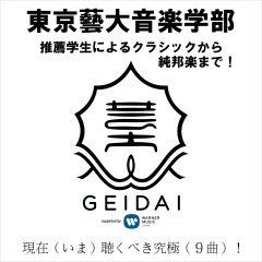 Tokyo University of the Arts (Geidai): From Classics to Traditional Japanese Music Performed by Recommended Students! - Various Artists
